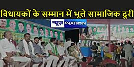 Bihar : सम्मान समारोह के नाम पर विधायकों ने उड़ाई सोशल डिस्टेसिंग की धज्जियां, रोक के बाद भी कार्यक्रम में जुटी सैकड़ों की भीड़, देखता रहा प्रशासन