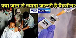 BIHAR NEWS: स्वास्थ्यकर्मियों की मौजूदगी में बीडीओ ने स्थानीय मुखिया को लगाया कोरोना का टीका, जानिए क्या है वजह