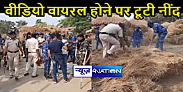 BIHAR NEWS: फायरिंग का वीडियो वायरल होने के बाद हरकत में आई पुलिस, सघन छापेमारी कर हथियार सहित कई लोगों को हिरासत में लिया