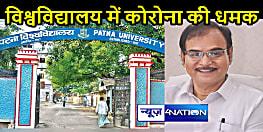 CORONA IN BIHAR: पटना विश्वविद्यालय के कुलपति को हुआ कोरोना, कई प्रोफसरों ने कराई जांच, आगामी परीक्षा को लेकर बना संशय