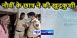 BIHAR NEWS : छात्र का सुसाइड नोट- 'बिना चरित्र के जीकर मैं क्या करूंगा मां', यह लिखकर नौवीं के छात्र ने की खुदकुशी