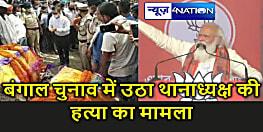 Bengal Election : बंगाल चुनाव में छाया किशनगंज थानाध्यक्ष की हत्या का मामला, पीएम मोदी ने ममता बनर्जी की नीतियों पर उठाए सवाल