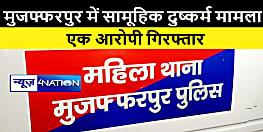 Muzaffarpur News : सामूहिक दुष्कर्म मामले में पुलिस ने एक आरोपी को किया गिरफ्तार, चार अन्य की तलाश जारी