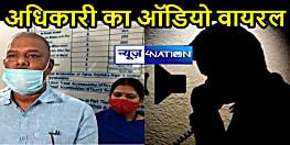 BIHAR NEWS:  रेलवे के ये अधिकारी खुलेआम करते हैं गाली-गलौज, सफाईकर्मियों को दे रहे नौकरी से हटाने की धमकी