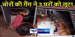 BIHAR CRIME: चोरों की गैंग ने एकसाथ कई घरों को निशाना बनाया, लाखों का सामान लेकर हुए फरार