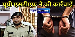 BIHAR NEWS: जिसके लिए लोगों ने किया थाने का घेराव, वह निकला 25 हजार का इनामी अपराधी, उत्तर प्रदेश एसटीएफ टीम ने की कार्रवाई