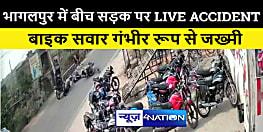 भागलपुर में बीच सड़क पर LIVE ACCIDENT, एक दूसरे से टकराई कई गाड़ियां