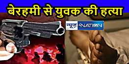 Bihar Crime News : बिहार में अपराधी बेखौफ, युवक की गोली मारकर हत्या