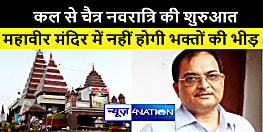 महावीर मंदिर में कलश स्थापना के साथ चैत्र नवरात्रि पूजा की होगी शुरूआत, इस साल भी नहीं दिखेगी भक्तों की लम्बी कतार