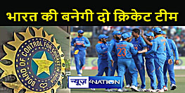SPORTS : एक साथ दो जगह क्रिकेट खेलेगी टीम इंडिया, जानिए इससे पहले कब बनी थी दो टीम