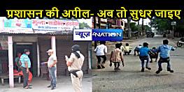 LOCKDOWN IN BIHAR: एक हफ्ते बाद भी जारी है लॉकडाउन का उल्लंघन, पुलिस ने की सख्ती से कार्रवाई