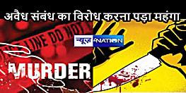 BIHAR CRIME: घर के पास सोए युवक की चाकुओं से गोदकर हत्या, कुछ दिनों पहले गांव में महिला से हुआ था विवाद