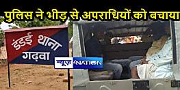 JHARKHAND NEWS: गांववालों की पकड़ में आए अपराधी, जमकर की पिटाई, पुलिस ने मॉब लिंचिंग होने से बचाया