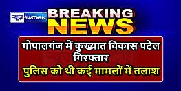 गोपालगंज में कुख्यात विकास पटेल गिरफ्तार, बाइक और 500 ग्राम चरस बरामद