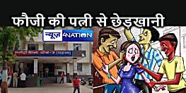 BIHAR NEWS : देश की सेवा में तैनात हो कर अपने देश की बहू बेटियों की रक्षा करने वाले जवान की पत्नी खुद नहीं है घर में सुरक्षित