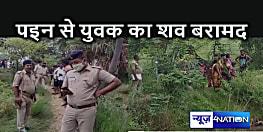 BIHAR NEWS : पइन में किशोर का शव मिलने से इलाके में सनसनी, पहचान करने में जुटी पुलिस