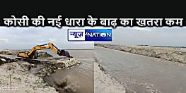 राहत की बात : नई धारा पर बहने लगी कोसी, दर्जनों गांव में कम हुआ बाढ़ और कटाव का खतरा