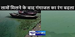 नमामि गंगे का हाल बुरा :  लाश मिलने के बाद बदल गया है पानी का रंग, स्थानीय लोगों को सताने लगा है संक्रमण का डर
