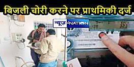 BIHAR CRIME: बिजली मीटर में छेड़छाड़ कर चुराई बिजली, छापोमारी में एक व्यक्ति धराया, FIR दर्ज
