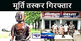 BIHAR NEWS : बेतिया में भगवान बुद्ध की बेशकीमती प्रतिमा बरामद, दो मूर्ति तस्कर गिरफ्तार