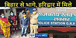 BIHAR NEWS: बिहार से हुए फरार, हरिद्वार में हुए गिरफ्तार, साथ में लाखों रुपये व जेवरात बरामद