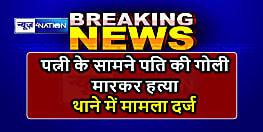 BIHAR NEWS : पत्नी के सामने ही बदमाशों ने पति की गोली मारकर की हत्या, थाने में मामला दर्ज