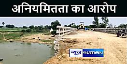 BIHAR NEWS : उद्घाटन से पहले टूटा पुल का दीवार, ग्रामीणों ने यूपी सरकार पर लगाया अनियमितता का आरोप