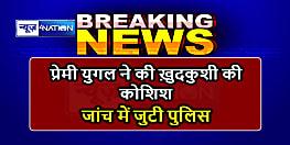 BREAKING NEWS : पटना में प्रेमी युगल ने की ख़ुदकुशी करने की कोशिश, जांच में जुटी पुलिस