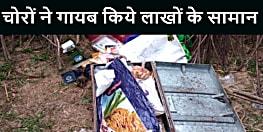 GAYA NEWS : चोरों ने गायब किये लाखों के सामान, जांच में जुटी पुलिस