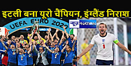 इस बार भी पूरा नहीं हुआ इंग्लैंड का सपना : यूरो कप के फाइनल में जीतते जीतते हार गई, इटली के नाम हुई ट्रॉफी