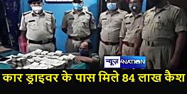 रेलवे कांट्रेक्टर के डेढ़ करोड़ लेकर ड्राइवर हो गया फरार, ढूंढते हुए बिहार पहुंची पुलिस की टीम
