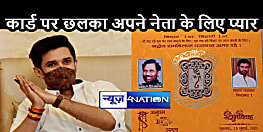 BIG BREAKING: चिराग पासवान के लिए छप गए शादी के कार्ड, चरम पर दिखी समर्थकों की दीवानगी, दिवंगत रामविलास भी आए नजर