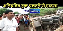 BIHAR NEWS: तेज रफ्तार ट्रक ने 3 लोगों को मारी टक्कर, अनियंत्रित होकर गड्ढे में पलटा, हादसे में शख्स की मौत