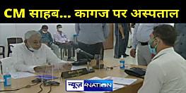 मुख्यमंत्री जी...कागज पर ही चल रहा अस्पताल, शिकायत सुनने के बाद CM नीतीश ने लगाया फोन- प्रत्यय जी इस मामले को देखिए