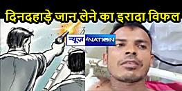 बिहार में अपराधी बेखौफः बाइक सवार अपराधी ने ऑटो सवार व्यक्ति को दिनदहाड़े मारी गोली, हमले में ऐसे बची युवक की जान