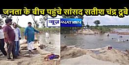 BIHAR NEWS: बाढ़ग्रस्त गांव और कटाव क्षेत्र का जायजा लेने पहुंचे राज्यसभा सांसद, जल्द सहायता पहुंचाने का किया वादा