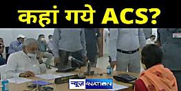 सेविका की शिकायत पर नाराज हुए CM नीतीश, मंत्री को फोन लगाकर पूछा- कहां गये आपके ACS? अच्छा किया कि शिकायत सुनना शुरू किया