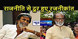 अमिताभ की राह पर थलाइवा रजनीकांत, राजनीति को हमेशा के लिए कहा गुडबॉय