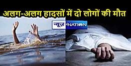 BIHAR NEWS: बगहा में हादसों का दिन रहा सोमवार, डूबने से एक व्यक्ति की मौत, वहीं टेंपो की टक्कर से वृद्ध ने तोड़ा दम