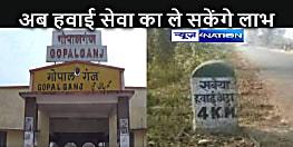 BIHAR NEWS: गोपालगंज के लोगों को मिली सौगात, सबेया हवाई अड्डा को मिली स्वीकृति, हवाई सेवा का लाभ ले सकेंगे निवासी