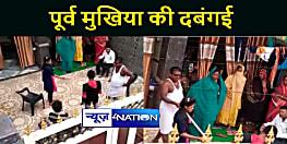 समस्तीपुर में पूर्व मुखिया ने दिखाई दबंगई, घर के अन्दर बंद कर की नाबालिग की पिटाई