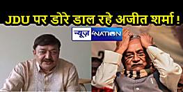 BIHAR POLITICS: अजीत शर्मा ने दिया जदयू को ऑफर, महागठबंधन के साथ आकर करें विकास, बोले- पार्टी के अंदरखाने में जारी है खींचतान