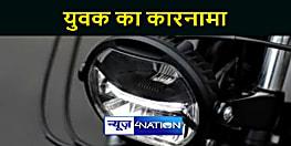तेल की बढ़ती कीमतों से परेशान युवक का कारनामा, बाइक को इलेक्ट्रिक टू व्हीलर में बदला