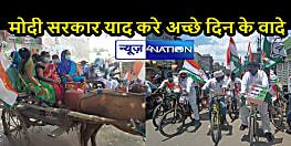 BIHAR NEWS: बढ़ती महंगाई के खिलाफ कांग्रेस का मोर्चा, कार्यकर्ताओं ने निकाली साइकिल रैली, याद दिलाए सरकार के लुभावने वादे