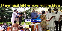 BIHAR NEWS: धूमधाम से मना विश्वविद्यालय का 62वां स्थापना दिवस, कुलपति ने सेवानिवृत्त कर्मचारियों को मोमेंटो देकर किया सम्मानित