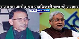 BIHAR NEWS: राजद ने उठाया सीधा सवाल, क्या पदाधिकारियों ने मुख्यमंत्री नीतीश कुमार को गफलत में रखा ?
