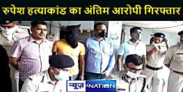 पटना पुलिस को मिली बड़ी कामयाबी, इंडिगो स्टेशन मैनेजर रुपेश हत्याकांड के अंतिम आरोपी को किया गिरफ्तार