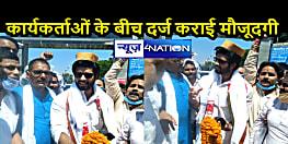 BIHAR NEWS: लोजपा में रार के काफी दिनों बाद नजर आए प्रिंस राज, मीडिया से बनाई दूरी लेकिन कार्यकर्ताओं के साथ दिखी गर्मजोशी