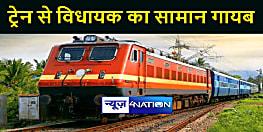 बिहार में विधायक भी सुरक्षित नहीं, ट्रेन की एसी बोगी में यात्रा के दौरान चोरों ने गायब किये सामान
