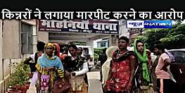 BIHAR NEWS: न्याय के लिए दर्जनों किन्नर पहुंचे थाना, मारपीट करने व रुपये छिनने का लगाया आरोप